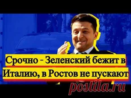 Срочно - Зеленский бежит в Италию, в Ростов не пустят - Новости и политика