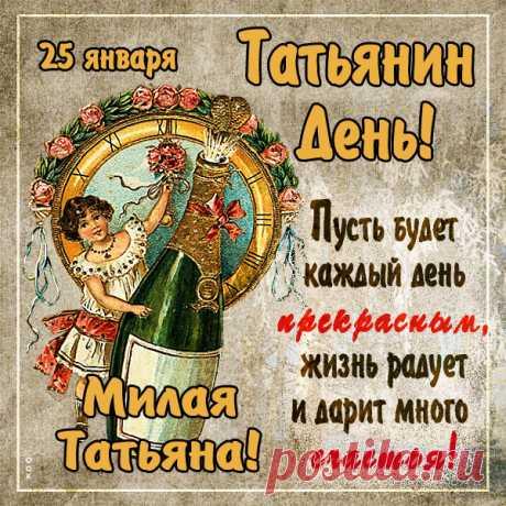 Картинка Сердечно поздравляю тебя Татьяна