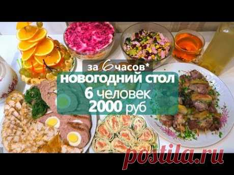 за 6 часов: НОВОГОДНИЙ СТОЛ на 2000 РУБ // 6 ЧЕЛОВЕК
