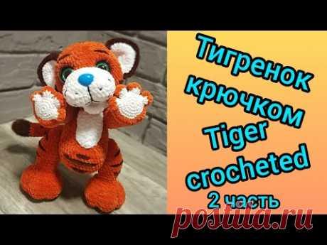 Тигренок, тигр крючком (2 часть) / Tiger cub, tiger crocheted (2 part)