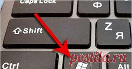 Для чего на клавиатуре нужна горячая клавиша Win