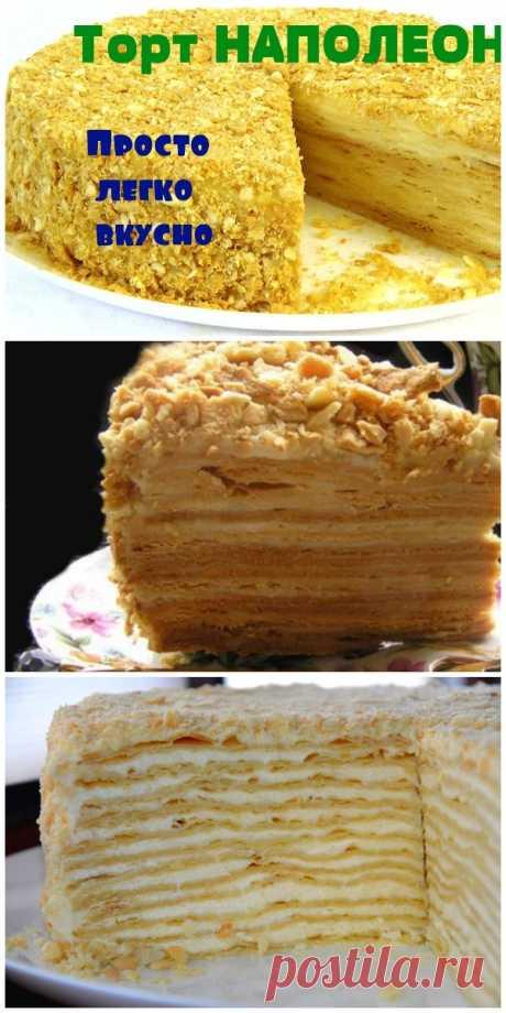 """Самые проверенные рецепты - Обалденный торт """"Наполеон"""". Воздушный и нежный, как облако!"""