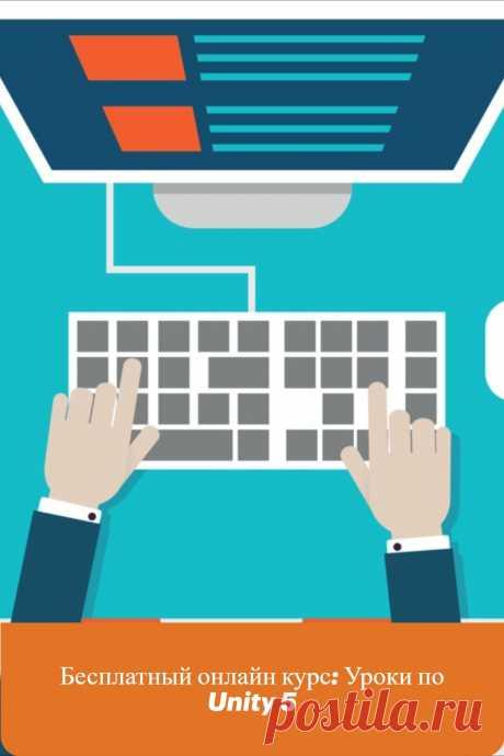 """Бесплатный и доступный онлайн-курс """"Уроки по Unity 5"""". Пройдя данный курс, вы сделаете первый шаг к серьезному обучению и сможете чётко определиться с направлением ваших интересов! Вы также бесплатно сможете изучить другие интересные онлайн курсы. Регистрируйтесь и получайте знания совершенно бесплатно."""