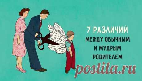 7 различий между обычным и мудрым родителем Всем мудрости в этом нелегком деле!