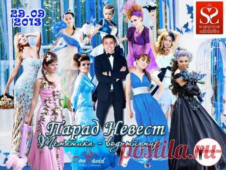 "Autumn Parade of Brides-16 in Moscow!!! September 29, 2013!!!\u000d\u000aOrganizational partner, Wedding agency ""Алая Звезда""! Official host of the project Valery Chigintsev. www.chigincev.ru"