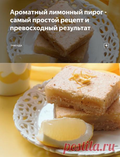 Ароматный лимонный пирог - самый простой рецепт и превосходный результат | Трио Еда | Яндекс Дзен