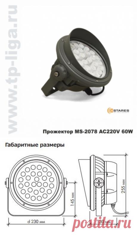 Прожектор уличный MS-2078 AC220V 60W