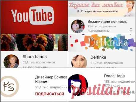 """Каких блогеров я смотрю и новый канал """"ВЯЗАНИЕ ДЛЯ ЛЕНИВЫХ""""."""