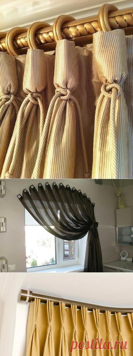 Способы красиво развесить шторы