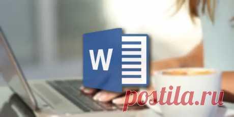 Как восстановить несохранённый документ Word.