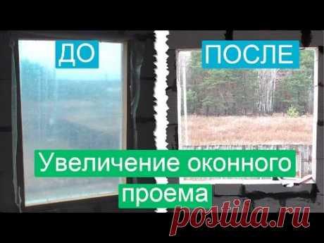 Увеличение оконного проема в стене из газоблока - YouTube