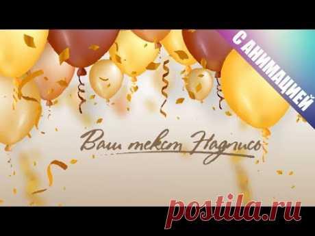 Видео урок как онлайн создать открытку на день рождения с анимацией. В примере для готового шаблона открытки добавляем анимацию парящих воздушных шаров и эффект конфетти. #др #открытка #урок #туториал #gif #анимация #animation #birthday #balloon #шары #postcard #ecard #деньрождения #конфетти