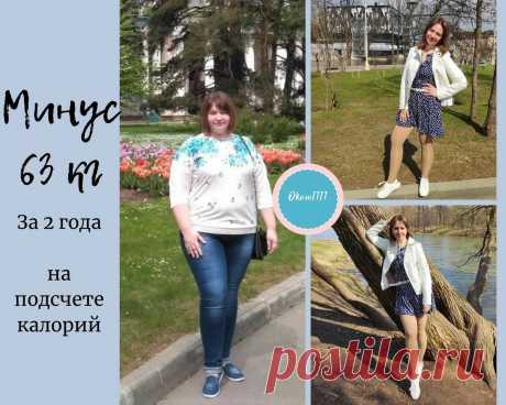 Раньше голодала, чтобы похудеть. Теперь никаких диет - вкусно и сытно питаясь похудела на 63 кг. Мое меню стройности. Я для себя сделала выбор и мой выбор привел меня к стройности, помог стать легче на 63 килограмма, обрести легкость, поправить здоровье и изменить образ жизни.  Я смогла не только похудеть, но и успешно поддерживаю вес благодаря контролю питания с помощью подсчета калорий:
