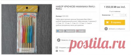 Набор крючков Hamanaka Raku-Raku - Azuleta
