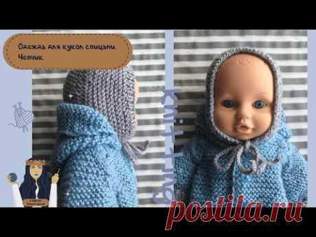 Одежда для кукол спицами.Чепчик.