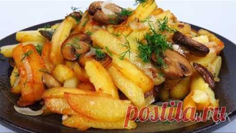 Мои секреты! Домашняя ЖАРЕННАЯ КАРТОШКА Простой рецепт блюда на каждый день Люда Изи Кук картофель