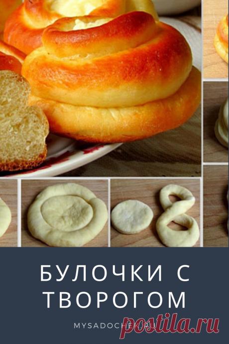 В рецепте представлен один из способов приготовления булочек с творожной начинкой (начинка может быть любая).