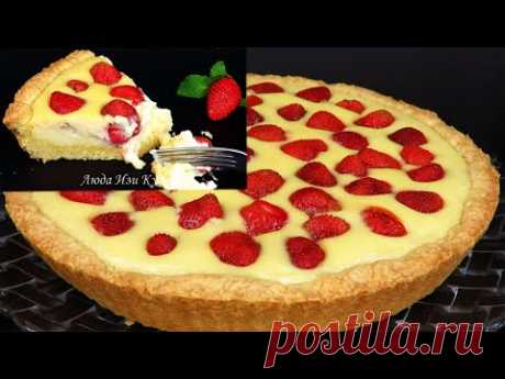 КЛУБНИЧНЫЙ ПИРОГ с заварным кремом Тает во рту! Быстро пирог к чаю Люда Изи Кук Strawberry pie