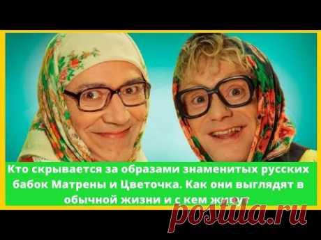 Кто скрывается за образами знаменитых русских бабок Матрены и Цветочка. Как выглядят и с кем живут