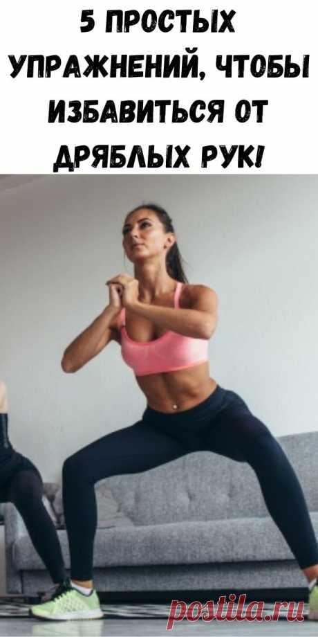 5 простых упражнений, чтобы избавиться от дряблых рук! - Полезные советы красоты