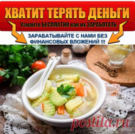 Суп из кабачков в мультиварке | Вкусные кулинарные рецепты