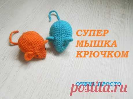 Мышка крючком. Подробный МК. Mouse crochet. - YouTube