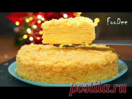 Тот самый торт Наполеон с заварным кремом - Нежный мягкий домашний торт!