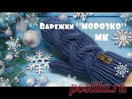 """Варежки """"МОРОЗКО"""" обычной резинкой / МК"""