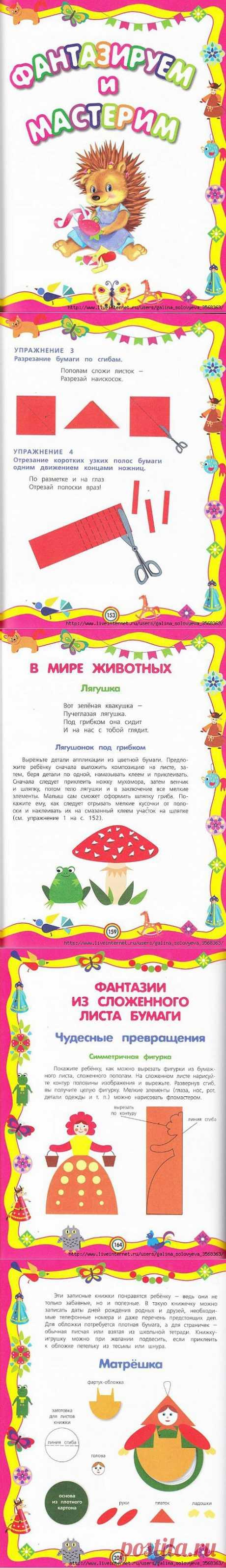 Куцакова. Фантазируем и мастерим - 3-5 лет..