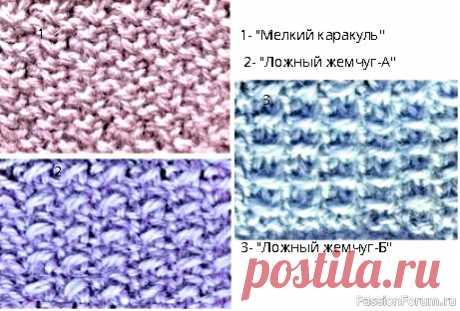 Три гладьевых узора спицами по одному принципу: ''Ложный жемчугN1'', ''ложный жемчугN2'',  ''Мелкий каракуль''.