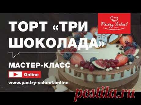 ► Муссовый торт «Три шоколада»  | PASTRY-SCHOOL.ONLINE