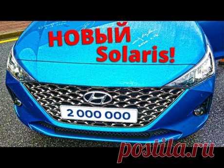 2 миллиона и ТВОЙ НОВЫЙ Хендай Солярис 2020!
