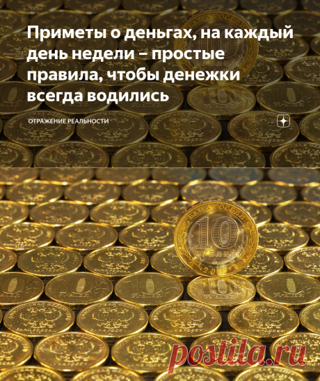 Приметы о деньгах, на каждый день недели – простые правила, чтобы денежки всегда водились | Отражение реальности | Яндекс Дзен