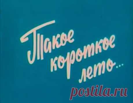 Cinema Paradise: Takoe Korotkoe Leto / Such a short summer. 1983.