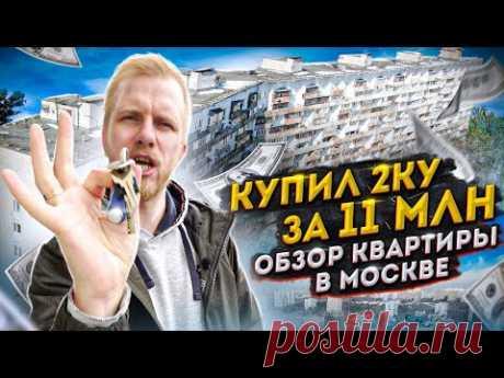 Купил 2ку в Москве 53м за 11,000,000р и ДИКО ЭТОМУ РАД! ОБЗОР МОЕЙ КВАРТИРЫ НА ВТОРИЧНОМ РЫНКЕ.