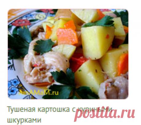 Картошка тушеная с куриными шкурками и овощами