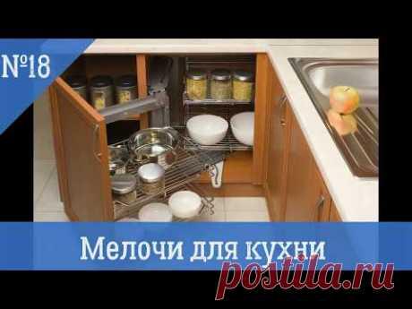 Мелочи для кухни, часть 2. Советы для кухни. - YouTube