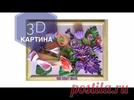 3D картина из фоамирана. Объемная картина из цветов, секреты сборки