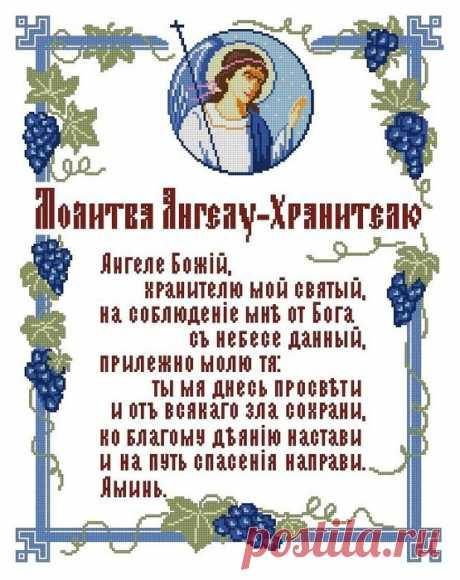 Вышивка Молитва ангелу-хранителю. Схема для вышивки молитвы