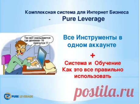 Actually a lot of knowledge is not necessary so, \u000d\u000ait is important that this knowledge developed in System!\u000d\u000aPure Leverage - simple and effective system.\u000d\u000aHere you receive a full tool kit \u000d\u000afor development of any business in the Internet. \u000d\u000aPlus completely ready adjusted TURNKEY BUSINESS\u000d\u000aThe company gives you a unique opportunity \u000d\u000ato test all the services and services for only 1 dollar,\u000d\u000abefore you fall in love with them finally. So, only 1 dollar for the first week of use of Pure Leverage