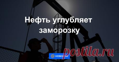 Нефть углубляет заморозку Россия может выступить за ужесточение сделки ОПЕК+