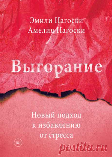 Выгорание (Эмили Нагоски и Амелия Нагоски) — купить в МИФе