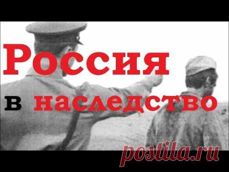 Тщательно скрытая история...  Часть 2 Россия в наследство