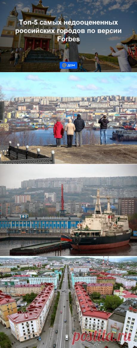 Топ-5 самых недооцененных российских городов по версии Forbes - Дом Mail.ru