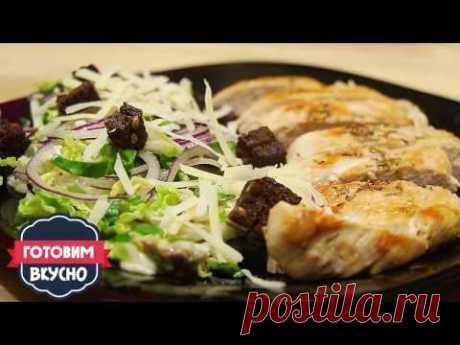 Греческий салат цезарь с курицей и анчоусами! - YouTube