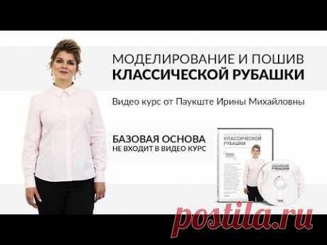 Паукште - Моделирование и пошив классической женской рубашки - Купить курс 2018 года! - YouTube