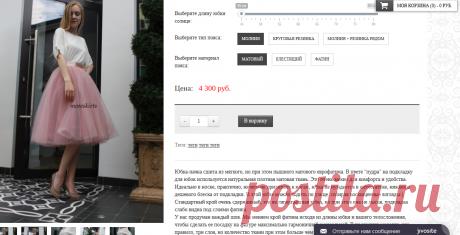 Купить юбку пачку мягко-розового цвета в интернет магазине