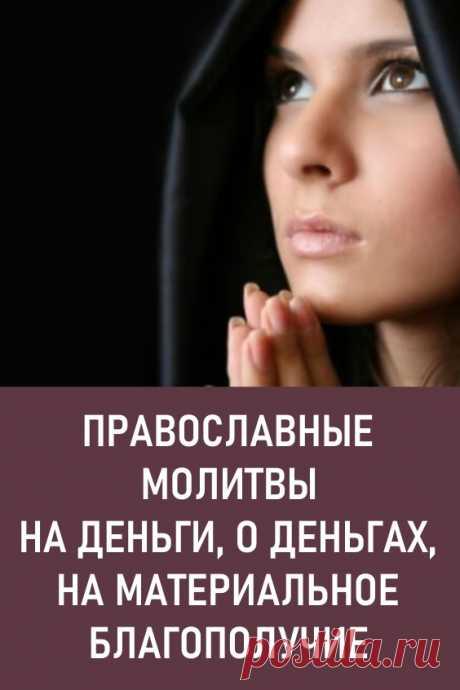 Православные молитвы на деньги. Молитва на деньги, о деньгах, на материальное благополучие, на куплю-продажу недвижимости