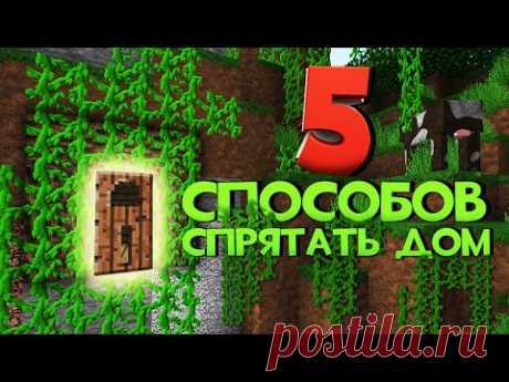 5 Cпособов СПРЯТАТЬ свой дом от ГРИФЕРОВ И ЧИТЕРОВ в Minecraft!