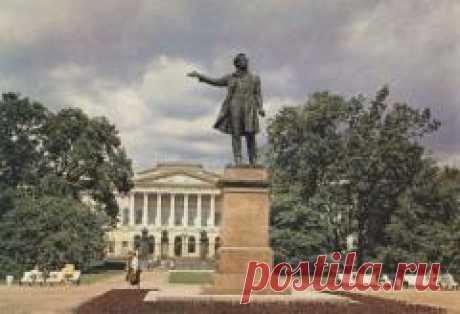 Сегодня 19 июня в 1957 году В Ленинграде на площади Искусств открыт памятник А.С. Пушкину